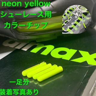 ナイキ(NIKE)のネオンイエロー シューレースカラーチップ 4個(スニーカー)