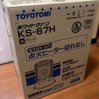 スノーピーク(Snow Peak)の【hiroaki様専用】トヨトミ KS-67H(B)(ストーブ)