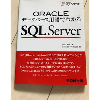 ORACLEデ-タベ-ス用語でわかるSQL Server(コンピュータ/IT)