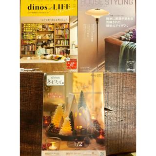 ディノスカタログ 3冊 冬じたく ライフ LIFE スタイリング STYLING