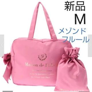 メゾンドフルール(Maison de FLEUR)の新品 メゾンドフルール キャリーオン トートバッグ M ピンク リボン 完売(トラベルバッグ/スーツケース)
