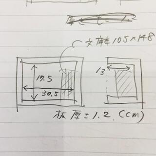 botaさま専用 文庫本用木箱2点セット(マガジンラック)