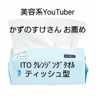 ITO クレンジングタオル ティッシュ型 かずのすけ 敏感肌 アトピー マスク(日用品/生活雑貨)