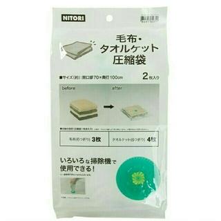 ニトリ(ニトリ)のニトリ 毛布タオルケット圧縮袋 毛布タオルケット用(2枚入)+1枚(その他)