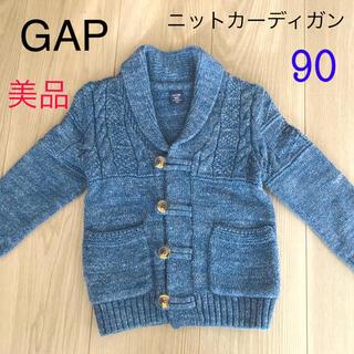 ギャップキッズ(GAP Kids)の【美品】GAP キッズ ニットカーディガン 90cm(カーディガン)