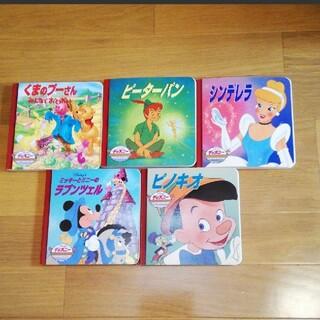 絵本5冊セット☆くまのプーさん☆ピーターパン☆シンデレラ☆ピノキオ☆ラプンツェル(絵本/児童書)