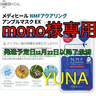 mono様専用 アクアリング メディヒール NMFパック mediheal(パック/フェイスマスク)