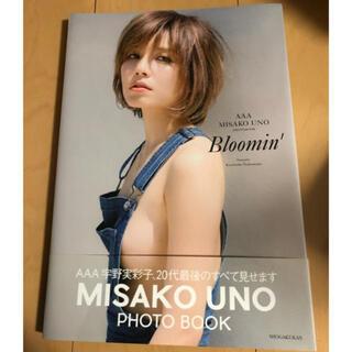 トリプルエー(AAA)の宇野実彩子 写真集 Bloomin'(女性タレント)