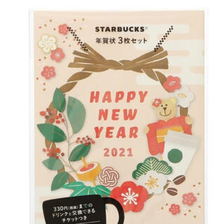 スターバックスコーヒー(Starbucks Coffee)のスタバ STARBUCKS 年賀状 3枚セット 2021(フード/ドリンク券)