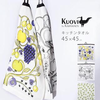 アラビア(ARABIA)の【新品】クオヴィ Kuovi  カラフルキッチンタオル(収納/キッチン雑貨)