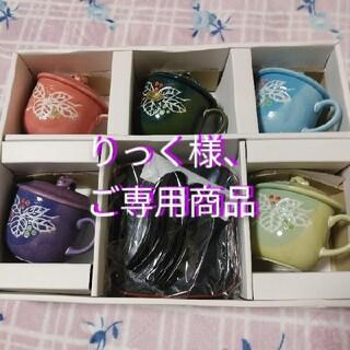 オオクラトウエン(大倉陶園)の祥鳳窯バラエティーマグカップ5客茶碗蒸し(新品未使用)(食器)