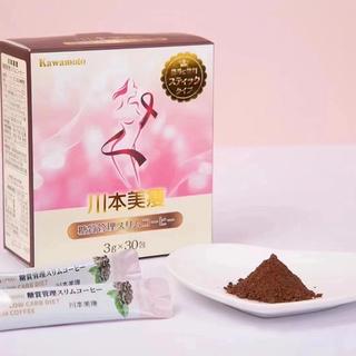 川本美痩糖質管理スリムコーヒー ダイエット糖質カット 抗酸化 美肌 腸内環境改善(ダイエット食品)