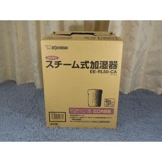ゾウジルシ(象印)の⑬美品象印ZOJIRUSHIスチーム式加湿器EE-RL50(加湿器/除湿機)