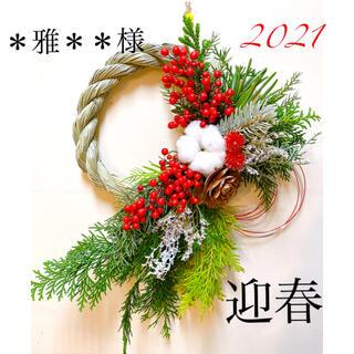 フレッシュgreen お正月飾り しめ縄 リース ドライフラワー(ドライフラワー)