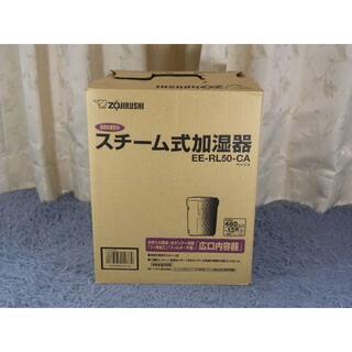 ゾウジルシ(象印)の⑫美品象印ZOJIRUSHIスチーム式加湿器EE-RL50(加湿器/除湿機)