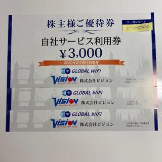 株主様ご優待券 GLOBAL WiFi 株式会社ビジョン 9000円分(その他)