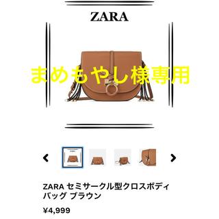 ザラ(ZARA)のZARA 完売商品! ショルダーバッグ ブラウン(ショルダーバッグ)