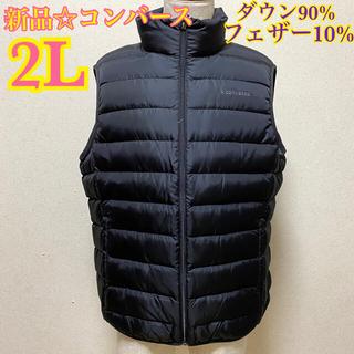 コンバース(CONVERSE)の新品タグ付き☆コンバース ウルトラライトダウンベスト ブラック 2L(XL)(ダウンベスト)