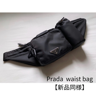 プラダ(PRADA)のPrada ウエストバッグ ショルダーバッグ 【新品同様】(ウエストポーチ)