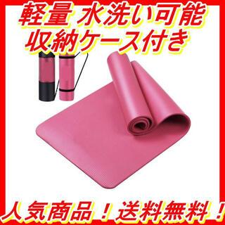 ヨガマット 10mm トレーニングマット エクササイズマット ストレッチ ピンク(ヨガ)