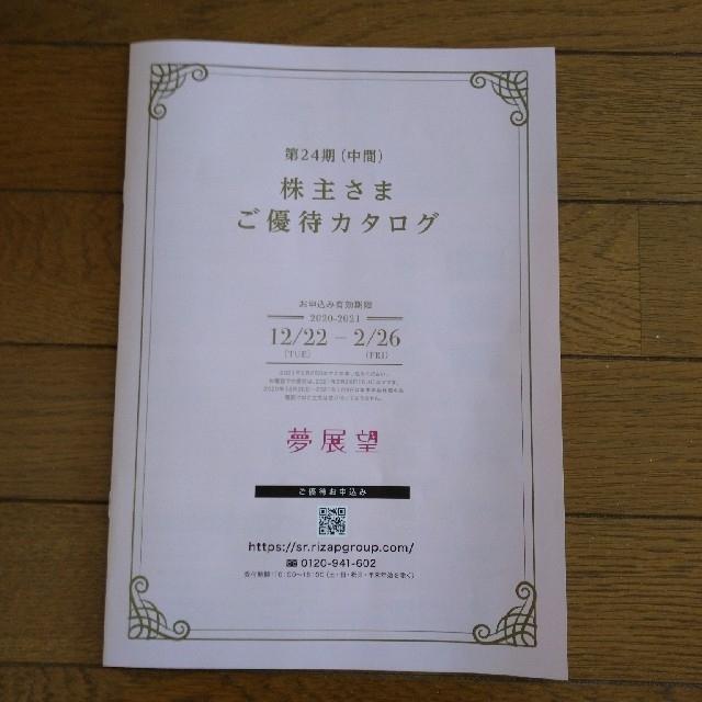 夢展望(ユメテンボウ)の夢展望  株主優待  4000P チケットの優待券/割引券(ショッピング)の商品写真