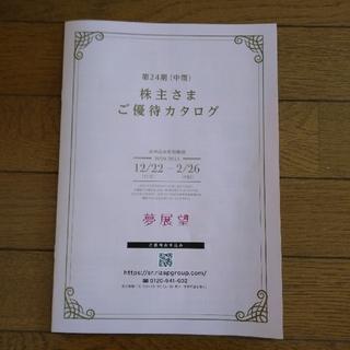 ユメテンボウ(夢展望)の夢展望  株主優待  4000P(ショッピング)