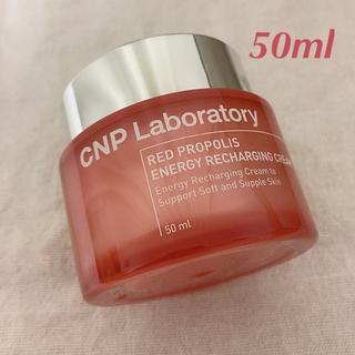 チャアンドパク(CNP)のCNP Red Propolis レッド プロポリス フェイスクリーム 50ml(フェイスクリーム)
