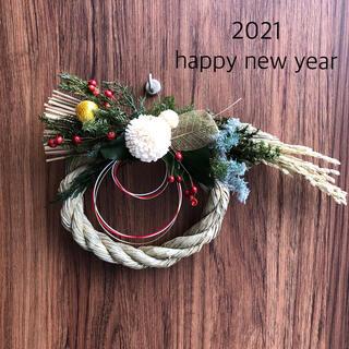 シンプルしめ縄 2021 しめ縄リース(ドライフラワー)