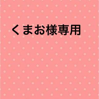 くまお様専用 移動ポケット 鬼滅の刃  69(外出用品)