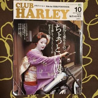 ハーレーダビッドソン(Harley Davidson)のCLUB HARLEY クラブ・ハーレー(車/バイク)