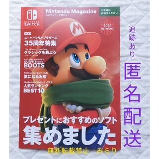 ニンテンドースイッチ(Nintendo Switch)のニンテンドーマガジン Nintendo Magazine 2020 winter(ゲーム)