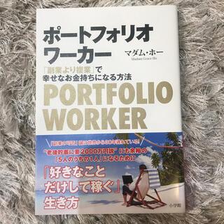 コウブンシャ(光文社)のポートフォリオワーカー 「副業より複業」で幸せなお金持ちになる方法(ビジネス/経済)
