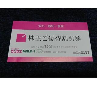 カンセキ WILD-1 株主ご優待割引券 2枚 15%割引(ショッピング)