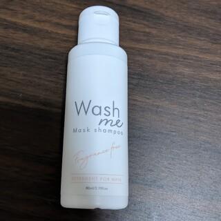 マスク用洗剤(洗剤/柔軟剤)