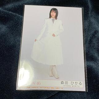 櫻坂46 森田ひかる 封入(アイドルグッズ)