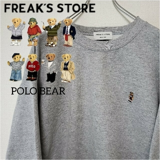 フリークスストア(FREAK'S STORE)のFREAK'S STORE フリークスストア スウェット ポロベア 刺繍ロゴ(スウェット)