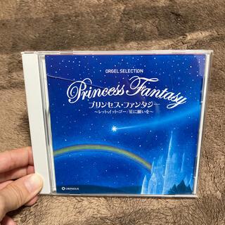 ディズニー(Disney)のプリンセス・ファンタジー ~レット・イット・ゴー/星に願いを~(ヒーリング/ニューエイジ)