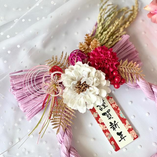 【一点限り】飾りたくなる♡お洒落なしめ縄/幸福ピンク ハンドメイドのフラワー/ガーデン(ドライフラワー)の商品写真