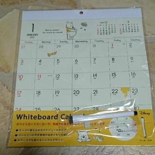クマノプーサン(くまのプーさん)のホワイトボード カレンダー ディズニー プーさん(カレンダー/スケジュール)