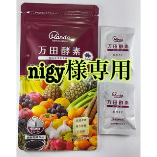 サントリー(サントリー)のnigy様専用 万田酵素 サンプル品(サンプル/トライアルキット)