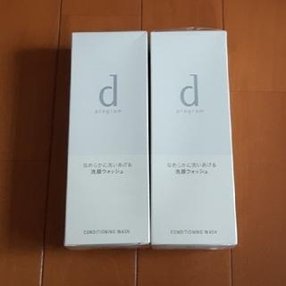 ディープログラム(d program)の※売り切れ※ dプログラム コンディショニングウォッシュ  敏感肌用(洗顔料)