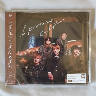 ジャニーズ(Johnny's)のKing & Prince I promise 通常盤 新品未開封(ポップス/ロック(邦楽))