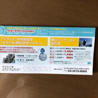 フジテレビ  鴨川シーワールド割引券、はちたま無料見学パスポート(遊園地/テーマパーク)