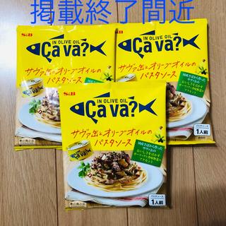 サヴァ缶とオリーブオイルのパスタソース 3袋(レトルト食品)