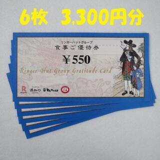 リンガーハット 株主優待券 6枚 3,300円分(レストラン/食事券)