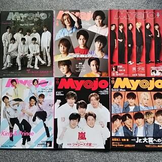 キスマイフットツー(Kis-My-Ft2)のMyojo(ミョウジョウ) 2020年7月号~12月号 Kis-My-Ft2(音楽/芸能)
