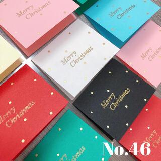 クリスマスメッセージカード 10枚(カード/レター/ラッピング)