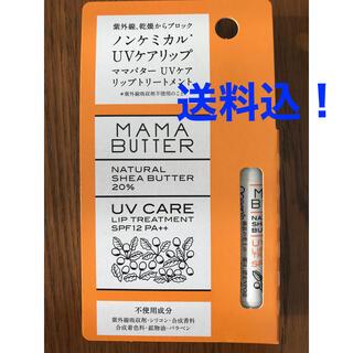 ママバター(MAMA BUTTER)の【送料込❗️】ママバター UVケアリップトリートメント(4g)(リップケア/リップクリーム)