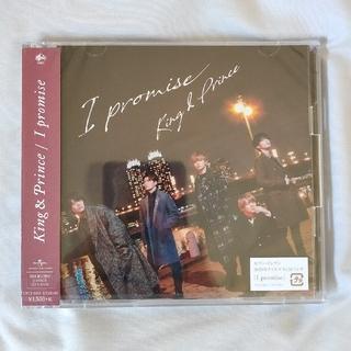 ジャニーズ(Johnny's)のKing & Prince I promise 初回限定盤B(ポップス/ロック(邦楽))