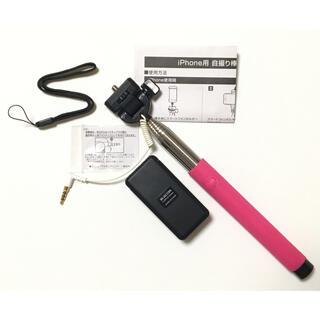 エレコム(ELECOM)の自撮り棒 エレコム ELECOM ピンク iPhone用(自撮り棒)